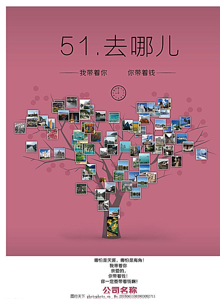 51 去哪 海报 红色 旅行 易拉宝 展架 设计 广告设计 招贴设计 150dpi