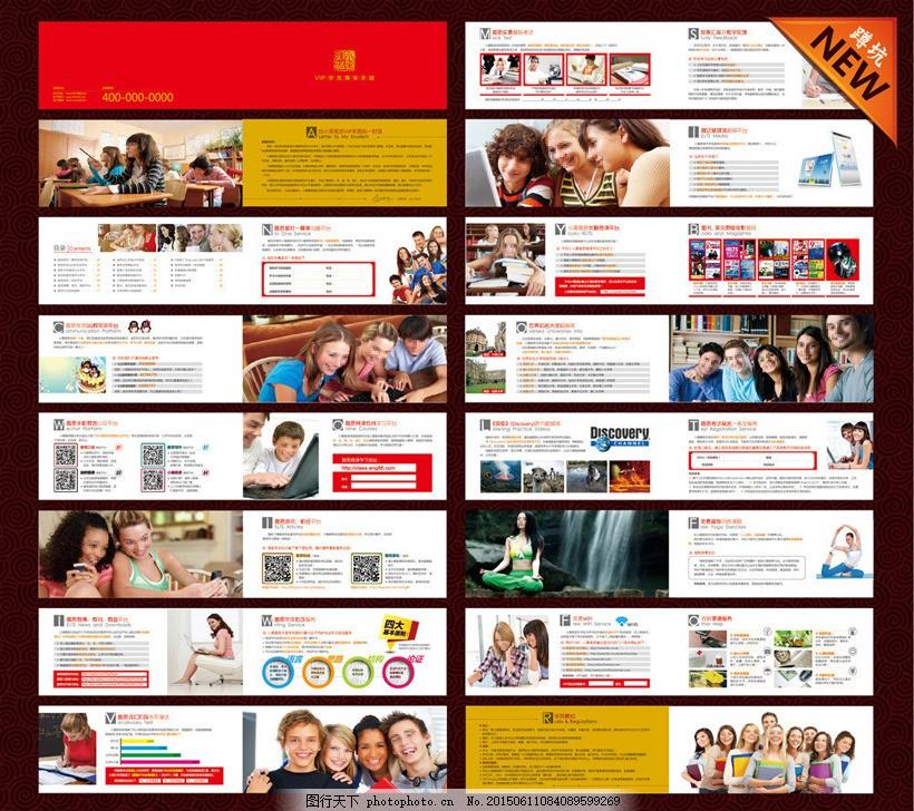 时尚企业宣传画册矢量素材 企业画册 时尚画册 购物指南 企业文化