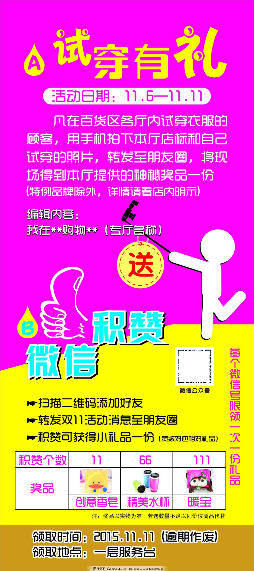 双11活动微信积赞展架 试穿有礼 自拍 送好礼 大拇指 点赞 紫色