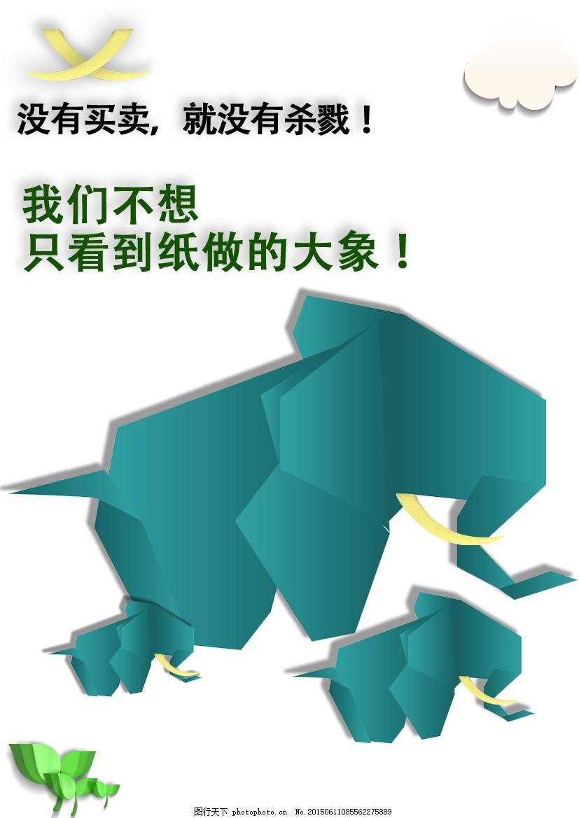 原创点线面海报设计 面 大象 保护 动物 psd 白色
