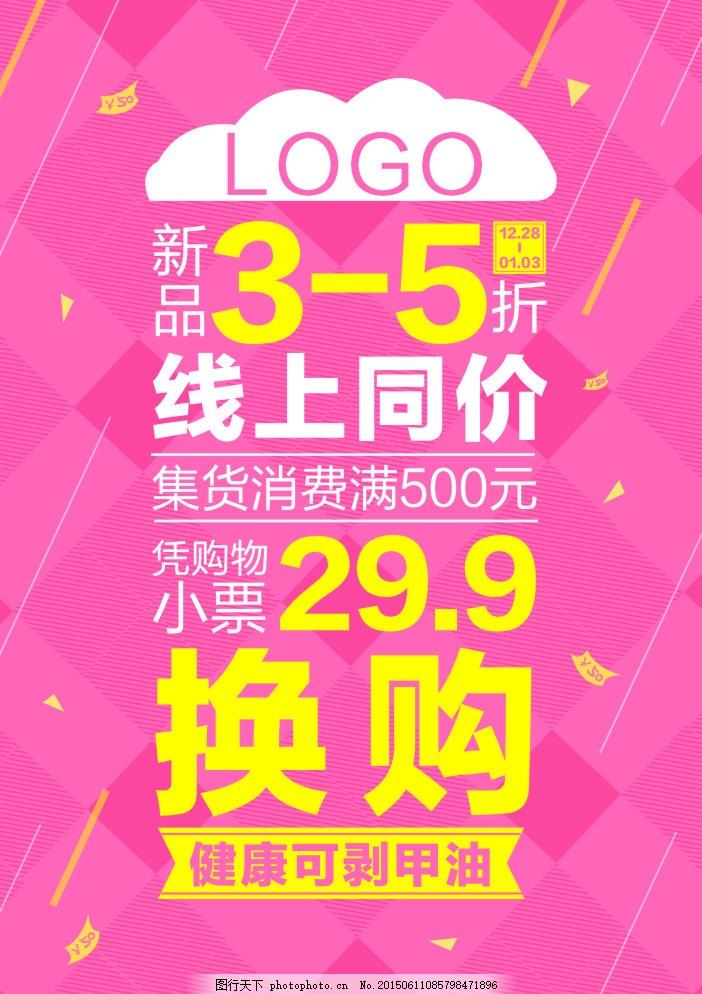 宣传海报文字排版cdr 粉红色 三角形 线条 文字 排版 黄色 云朵 cdr