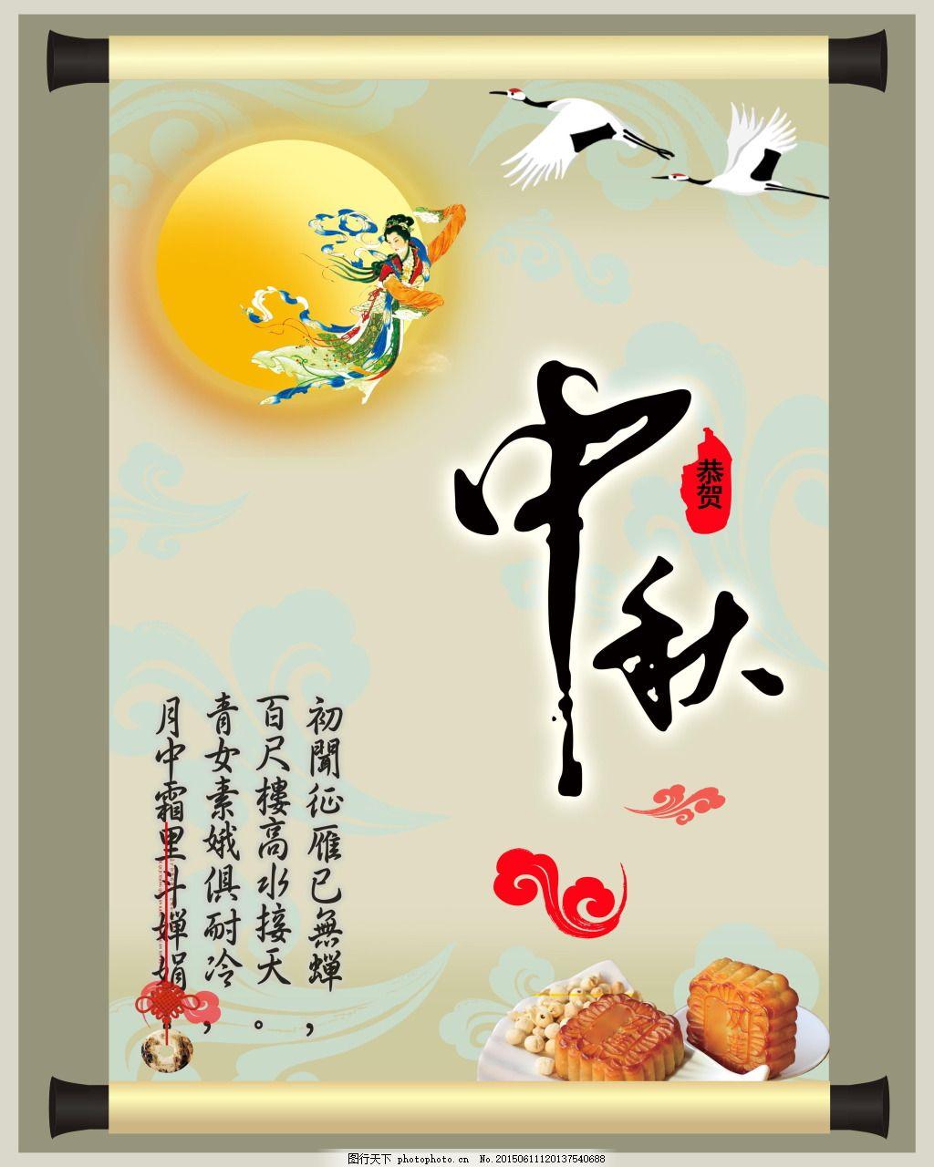 中秋节古诗词图片画轴 中秋节 古诗词      古典 月亮 仙鹤 月饼 水墨