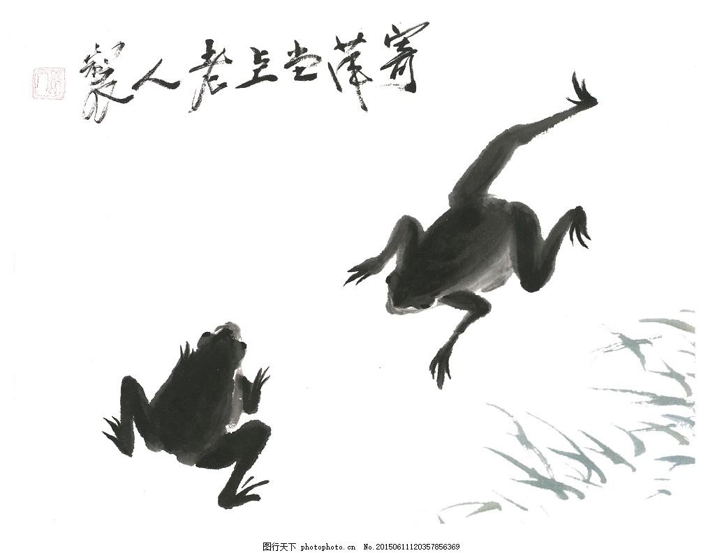 国画 青蛙 字画 水墨 psd 白色