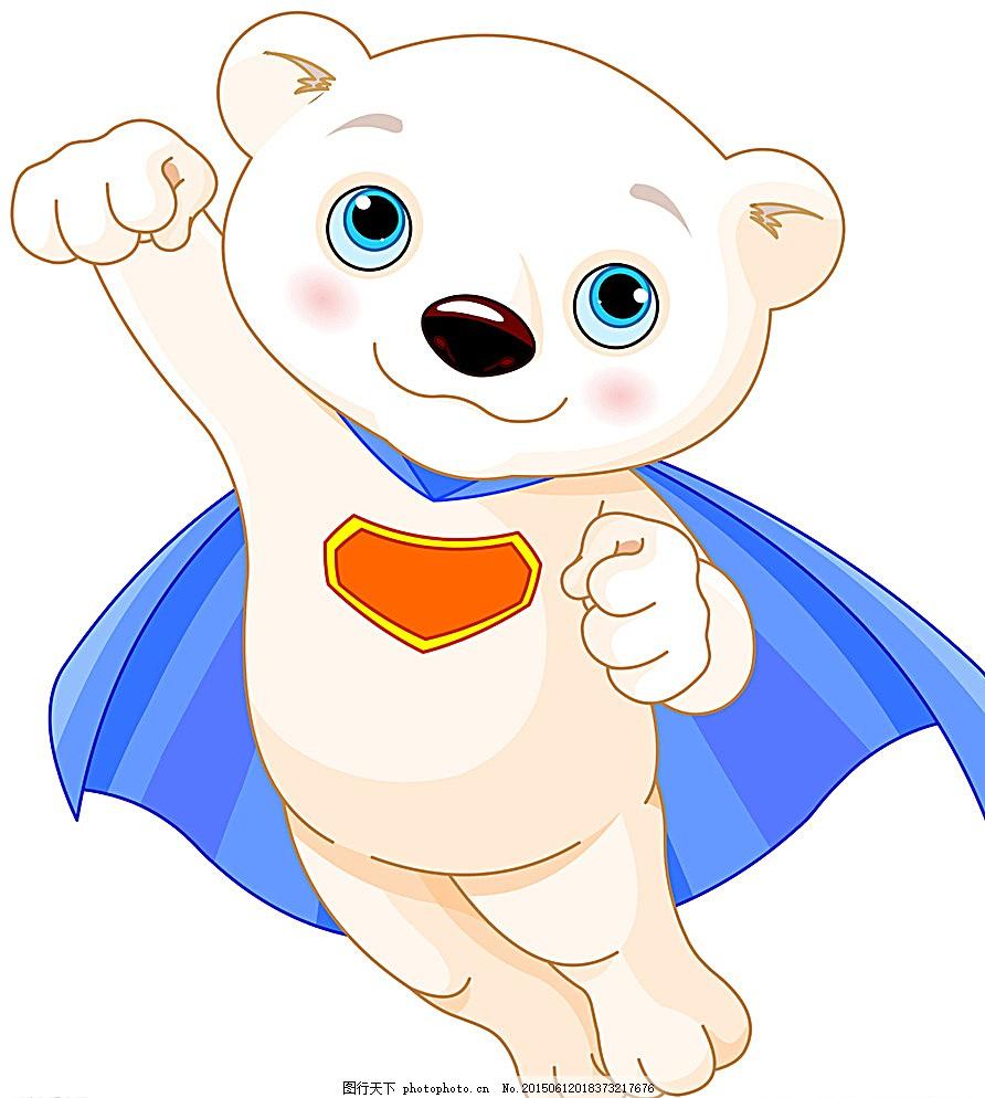 超人小熊 狗熊 手绘 漫画 卡通 动漫形象 矢量 人物图库 其他