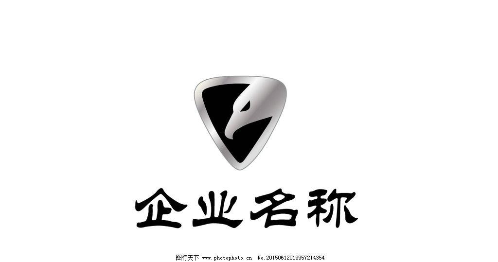 动物形 鹰头 企业logo图片