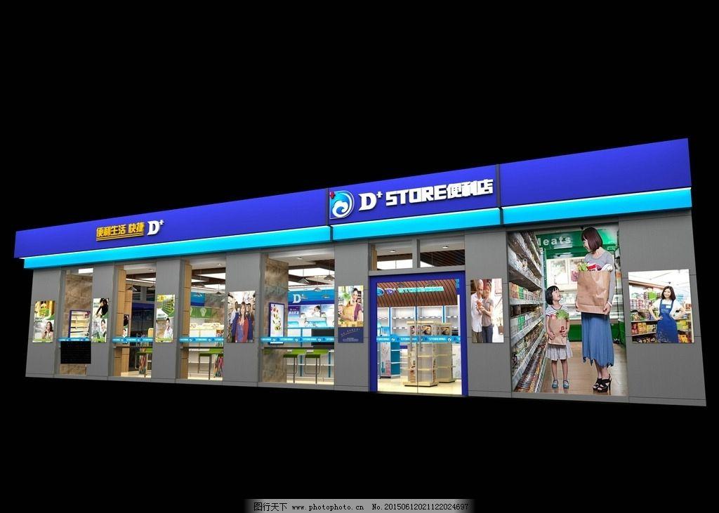 超市效果 室内 室内设计 室内装饰 装饰设计 室内效果 设计 3d设计 3d