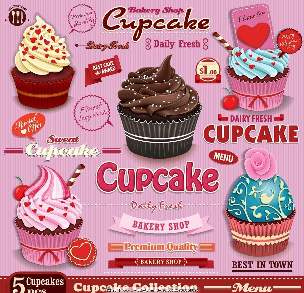 蛋糕冰激凌手绘图