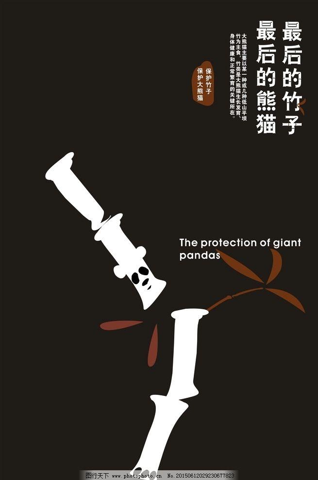招贴 熊猫 海报 创意设计 公益 设计 广告设计 招贴设计 cdr