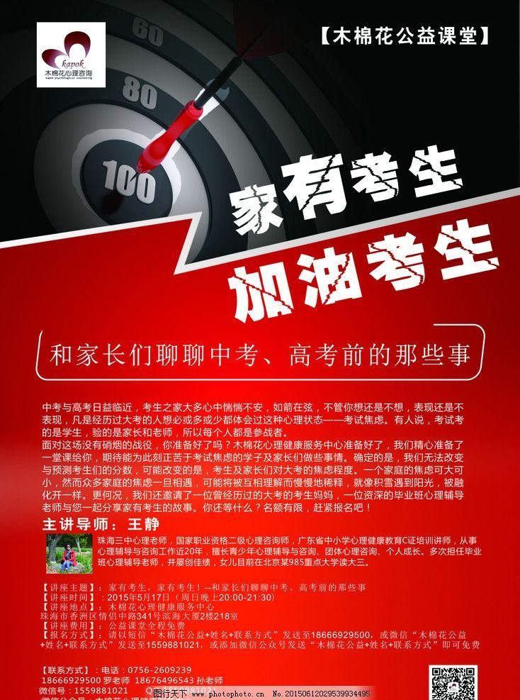 木棉花心理咨询海报图片