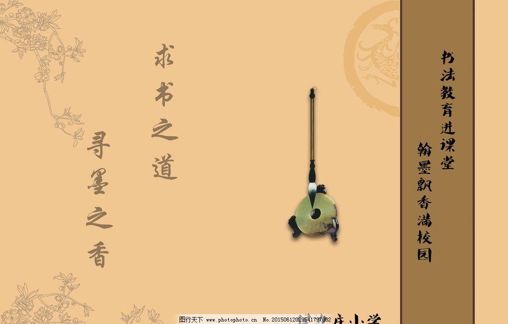 书法封面 校园书法封面 毛笔字封面 中国风      毛笔字 书法 校园图片