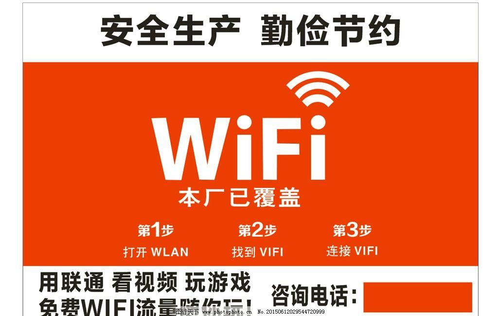勤俭节约 wifi广告图片