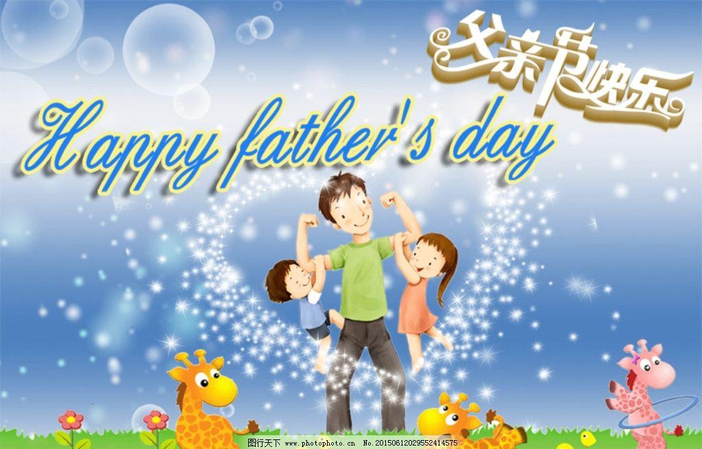 父亲节快乐 心型 气泡 卡通人物 爸爸 广告设计