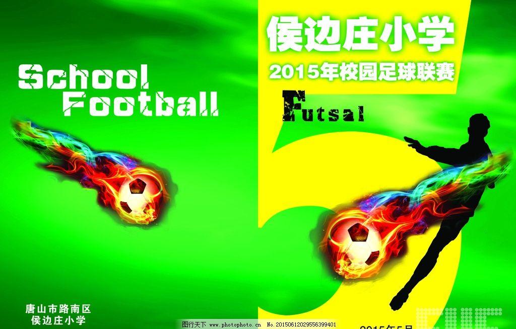 校园足球封面小学图片韩田图片