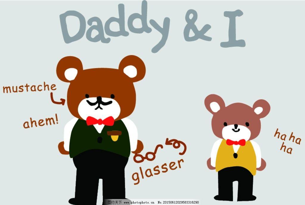 小熊 熊素材 个性英文 卡通兔子 卡通动物 设计 广告设计 广告设计 ai