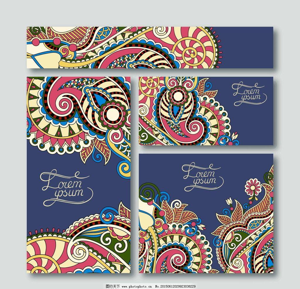 婚礼邀请卡 生日贺卡模板 民族花纹 贺卡 卡片 横幅 手绘花纹 装饰