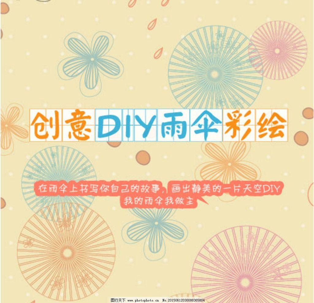 手绘 创意背景 diy 雨伞 彩绘 淡雅背景 花 设计 广告设计 海报设计 a