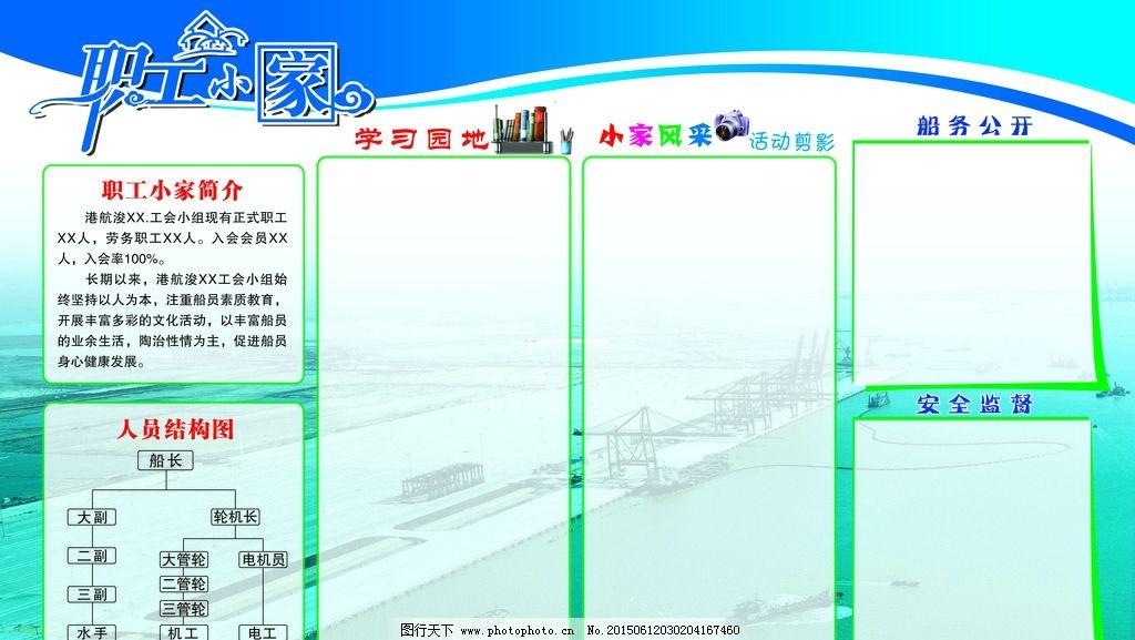 职工小家 文化墙 文化展板 展板模板 广告设计 职工之家 设计 广告