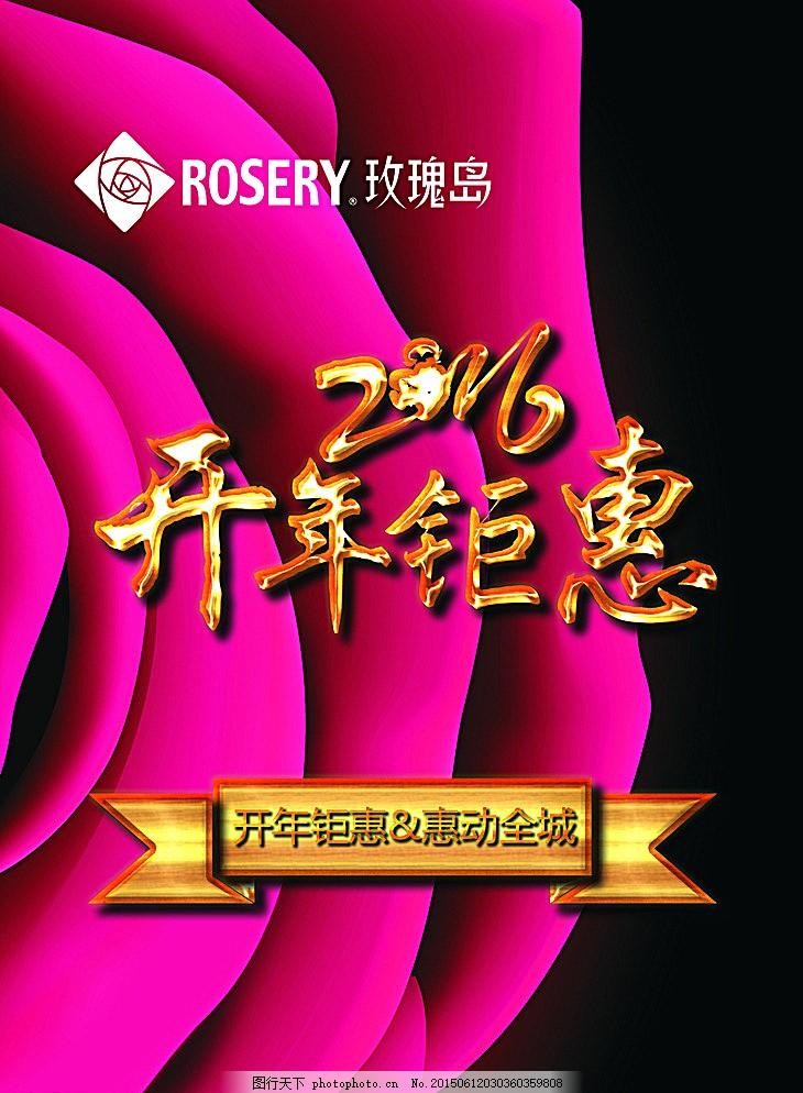 玫瑰岛图片