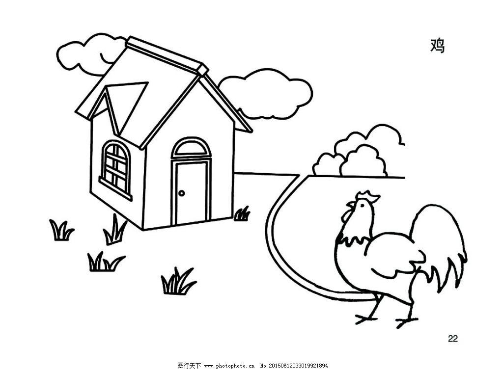 古诗鸡的简笔画