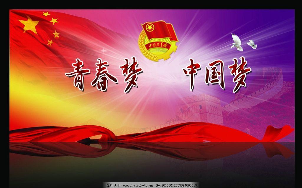背景 中国梦 青春梦图片