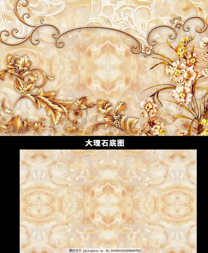 3d欧式花纹大理石背景墙