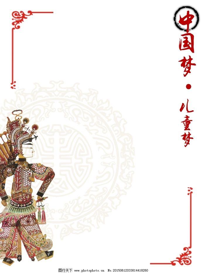 中国梦儿童梦 背景 边框 古风 红色 花纹 剪纸 剪纸艺术 民俗图片