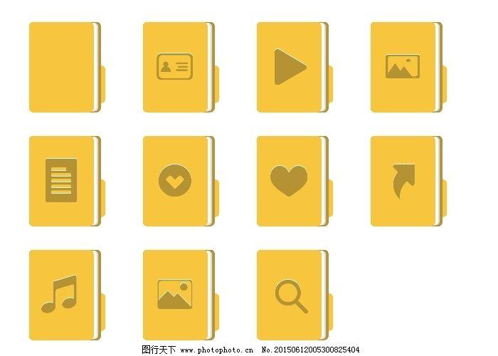黄色皮夹风格文件夹图标,矢量图 广告设计-图行天下