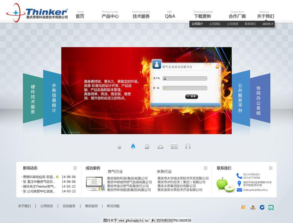 企业公司网站模板图片