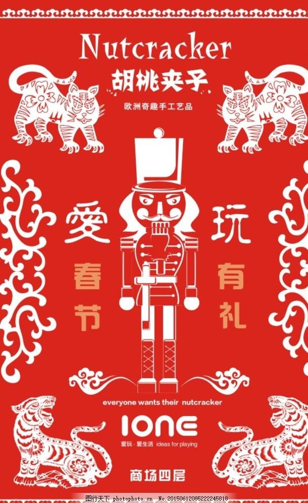 春节招贴 胡桃夹子 春节海报 老虎 失量 卡通 浪花 欧洲 欧式花纹