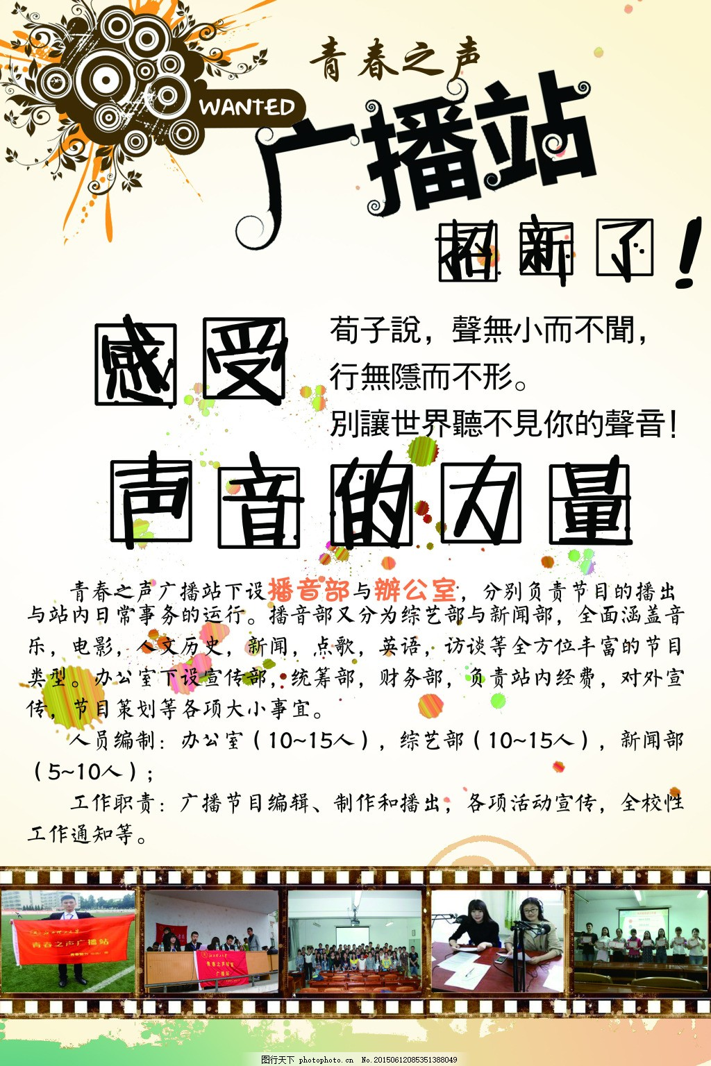 大学社团广播站招新海报