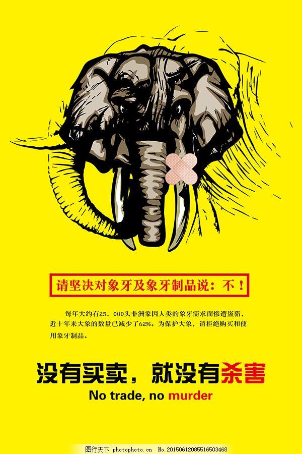 保护大象公益广告 拒绝象牙制品公益广告 保护动物的公益广告 psd