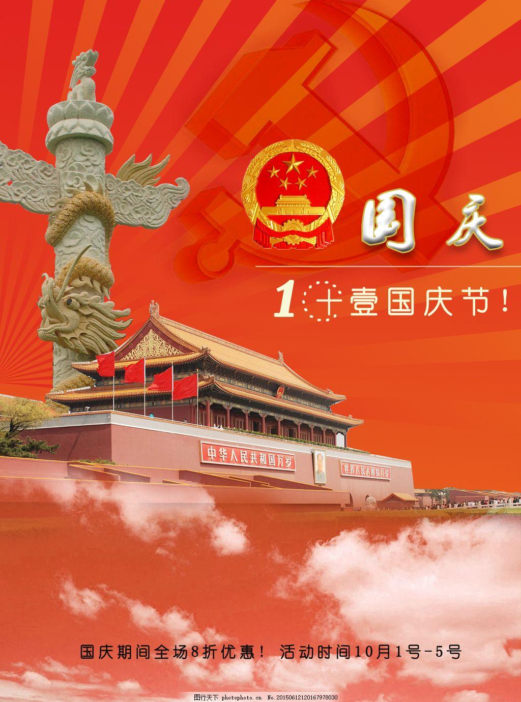 10月1号国庆节 国庆节 10月1号 华表 天安门 国庆 国庆素材 10壹国庆