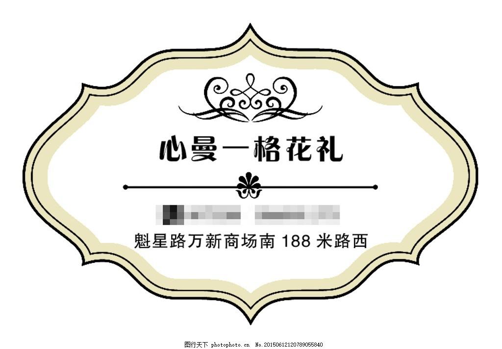 花店商标贴 欧式边框 欧式花纹 白色