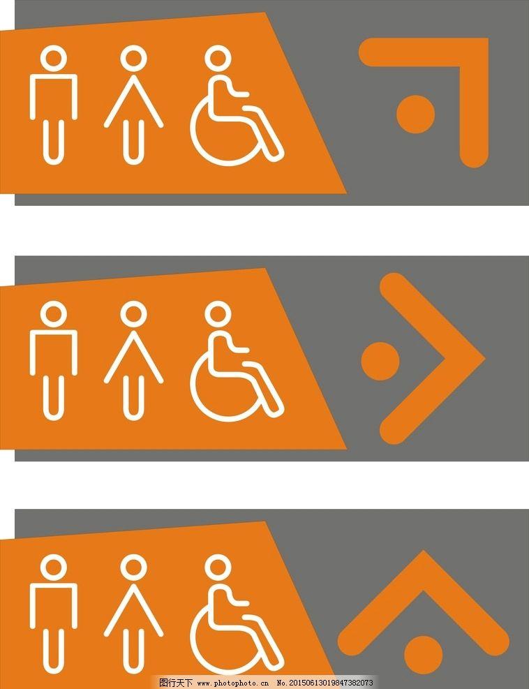 厕所        标识牌 洗手间牌 厕所牌  设计 标志图标 公共标识标志