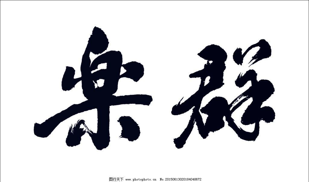 乐趣 古代 字体 古典风 书法字 cdr矢量图 设计 标志图标 其他图标