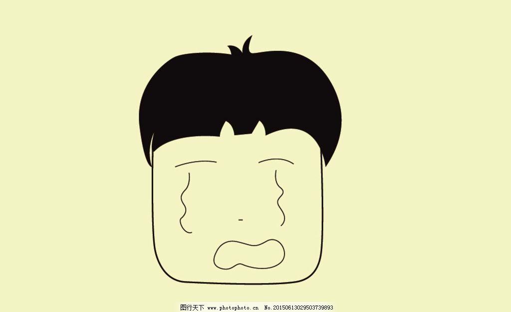 卡通 卡通表情 哭