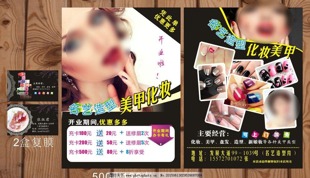 美甲宣传单 红唇美女 化妆美甲 指甲油 欧式花纹 美甲店 美甲店广告