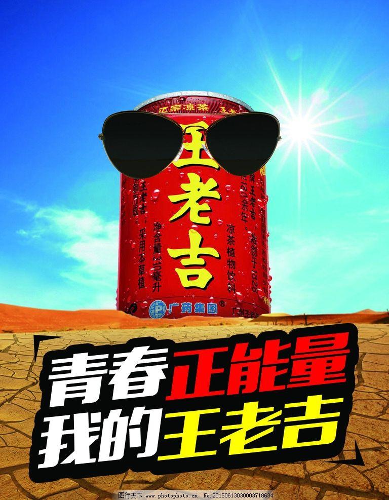 王老吉创意海报图片_海报设计_广告设计_图行天下图库图片