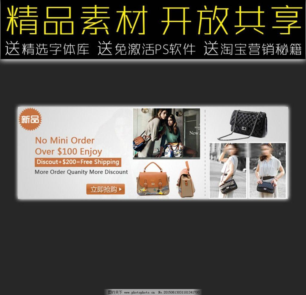 店促销广告 广告促销模板 淘宝店招海报 设计 淘宝界面设计 淘宝装修