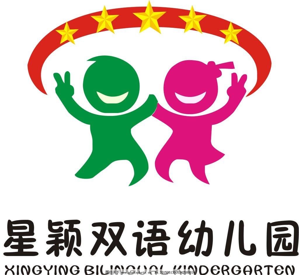 幼儿园标志