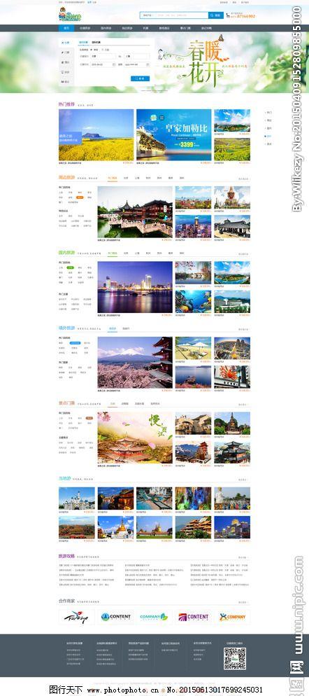 网页 网站 出国游 自驾游 国内游 景点 旅游攻略 网页设计 旅游页面