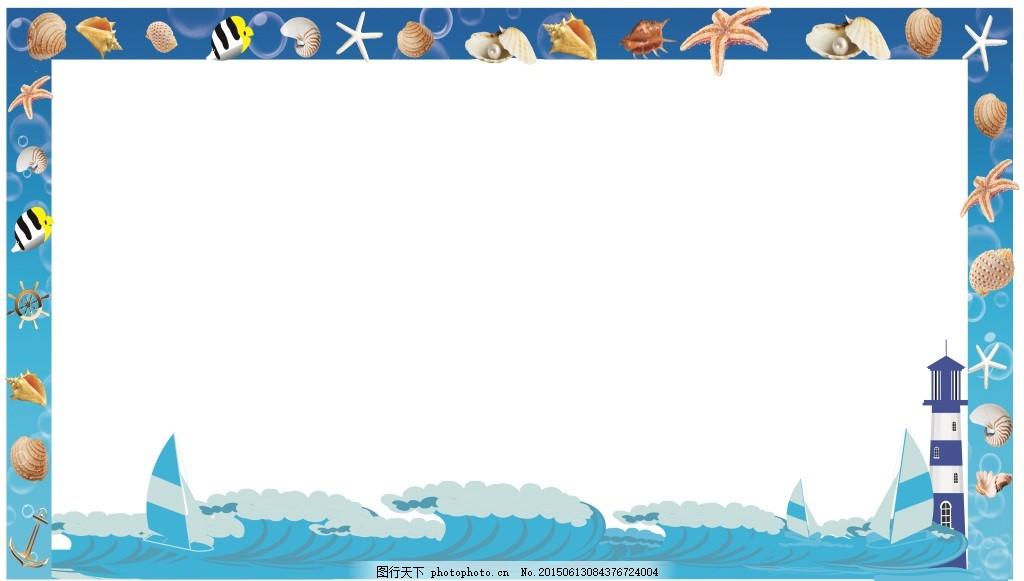 海洋ppt背景高清手绘