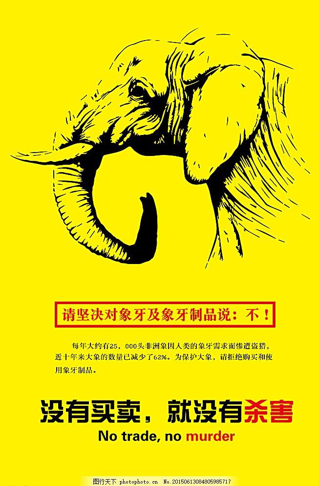 保护大象公益海报 公益广告 象牙 宣传 创意 动物 广告设计 黄色