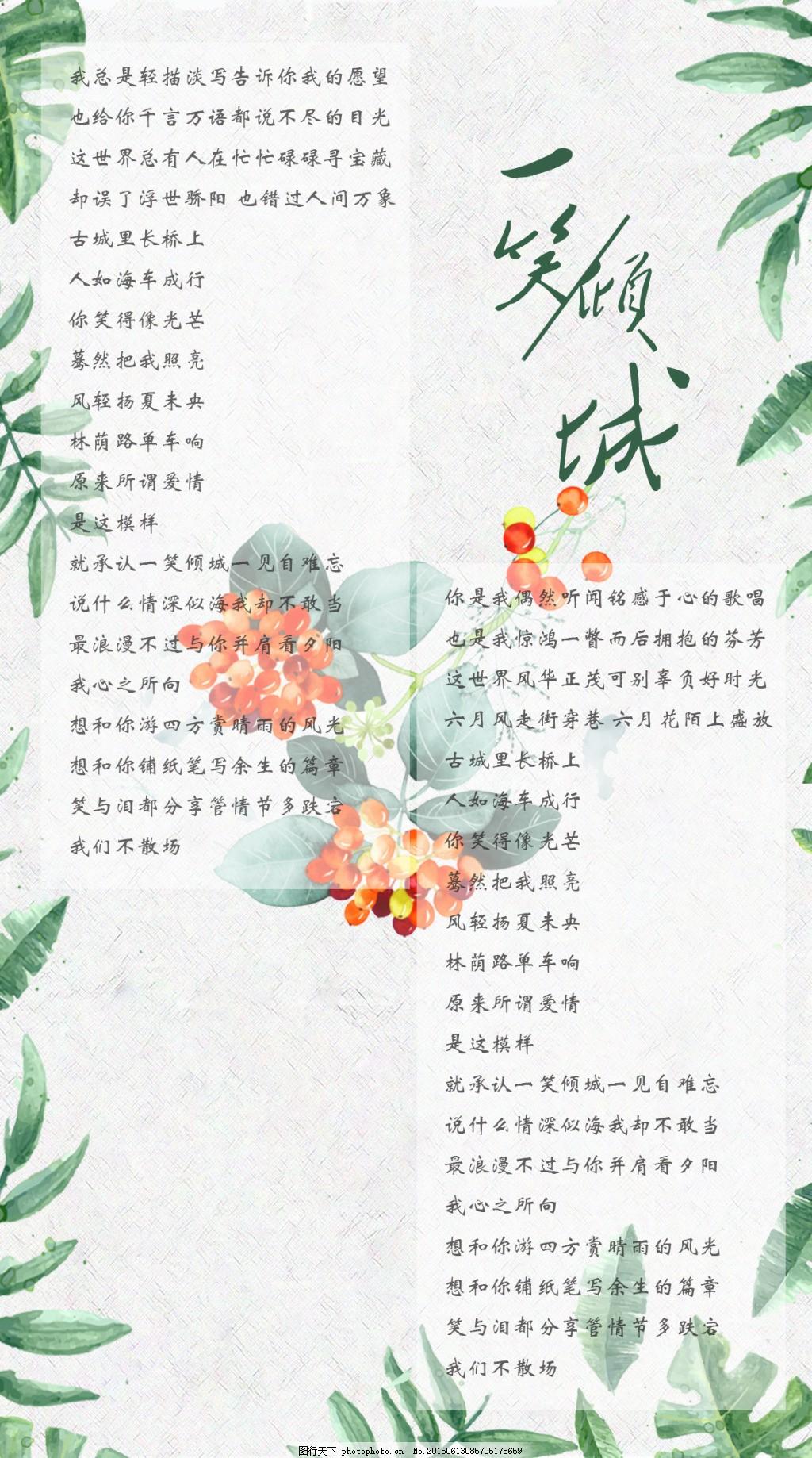 歌词海报 小清新 手绘 花草 树叶 日系 白色
