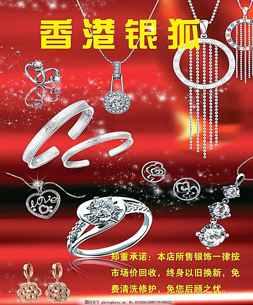 银饰海报 纯银 银戒指 银项链 银手镯 广告设计 红色
