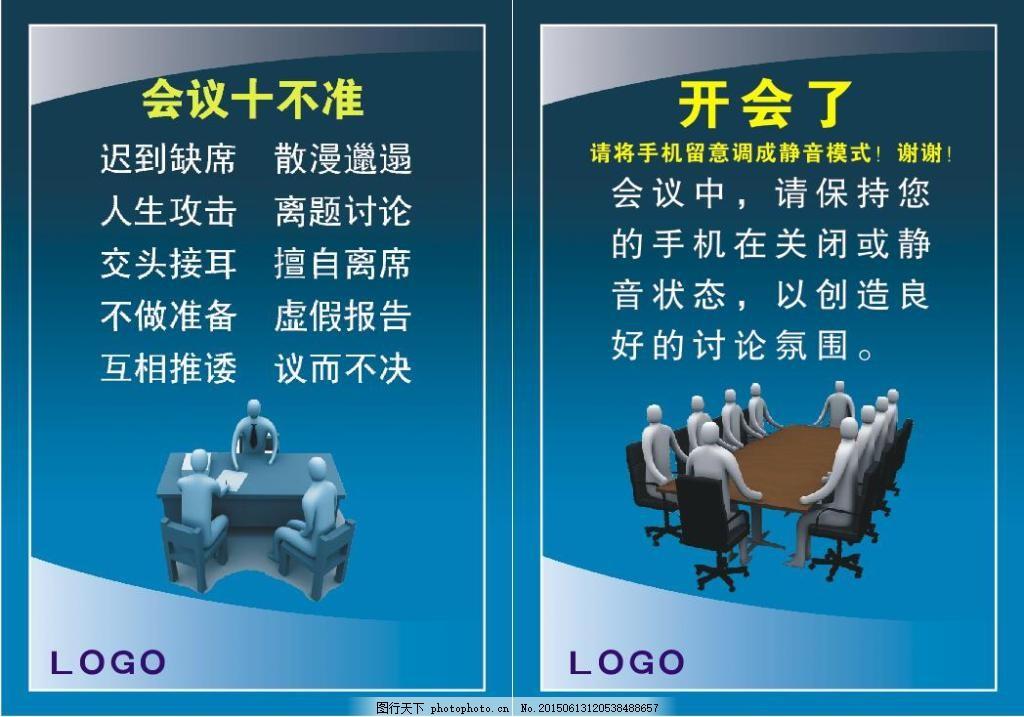 会议室标语 标识牌 指示牌 会议室十不准 企业标语 公司标语 广告标语图片
