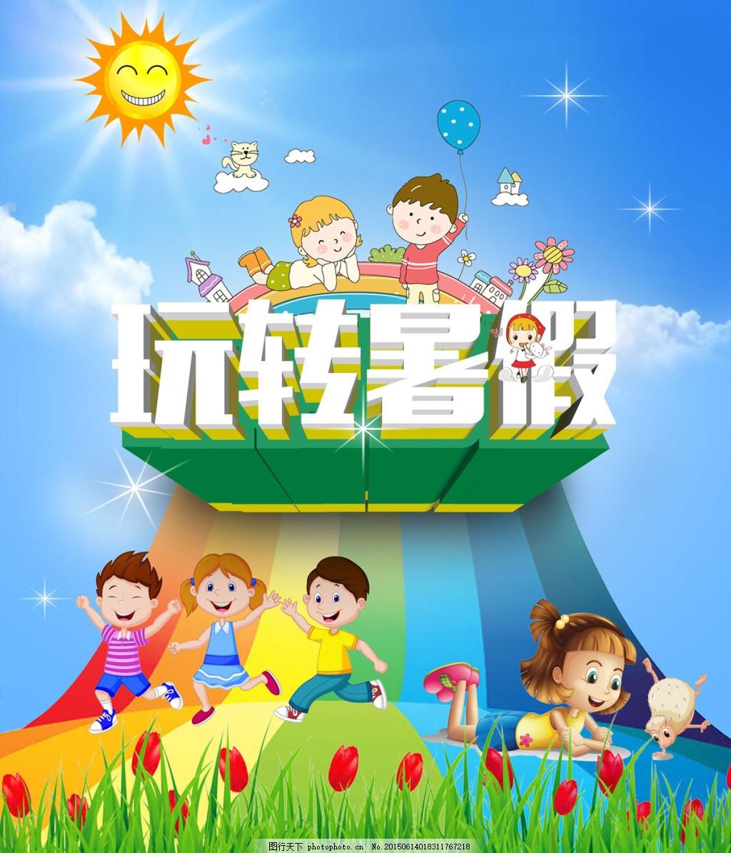 可爱小学生玩转暑假