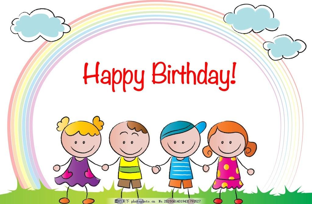 手绘 贺卡 卡片 卡通儿童 生日海报 庆祝 happy birthday 生日快乐