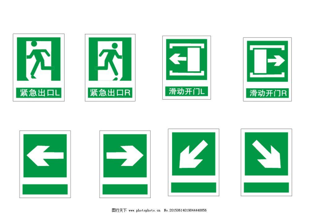 安全出口 公共标示 紧急出口标示 矢量 ai 设计 标志图标 公共标识