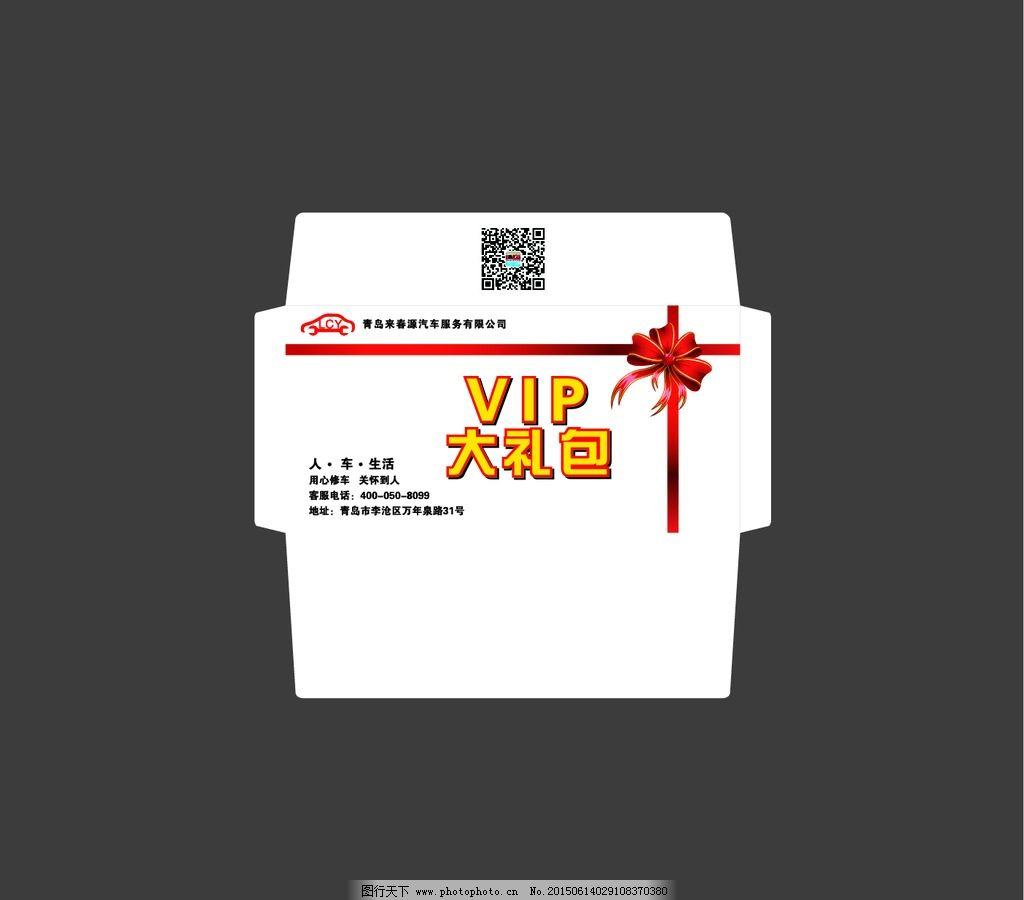 信封 礼包 欧式 简易包装 送礼礼包 设计 广告设计 包装设计 ai